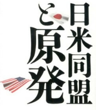 日本とアメリカの原子力協定