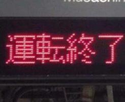 終電のイメージ画像