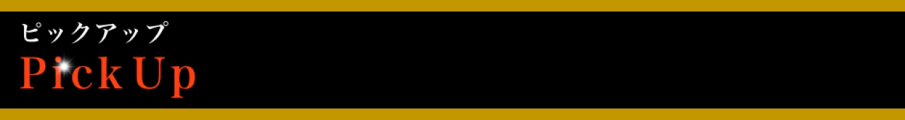 会員制ラウンジバイト求人のオススメpickup