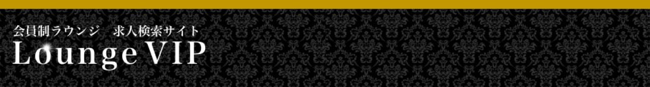 会員制ラウンジ 求人 六本木・恵比寿・麻布|ラウンジビップ 体入バイトOK