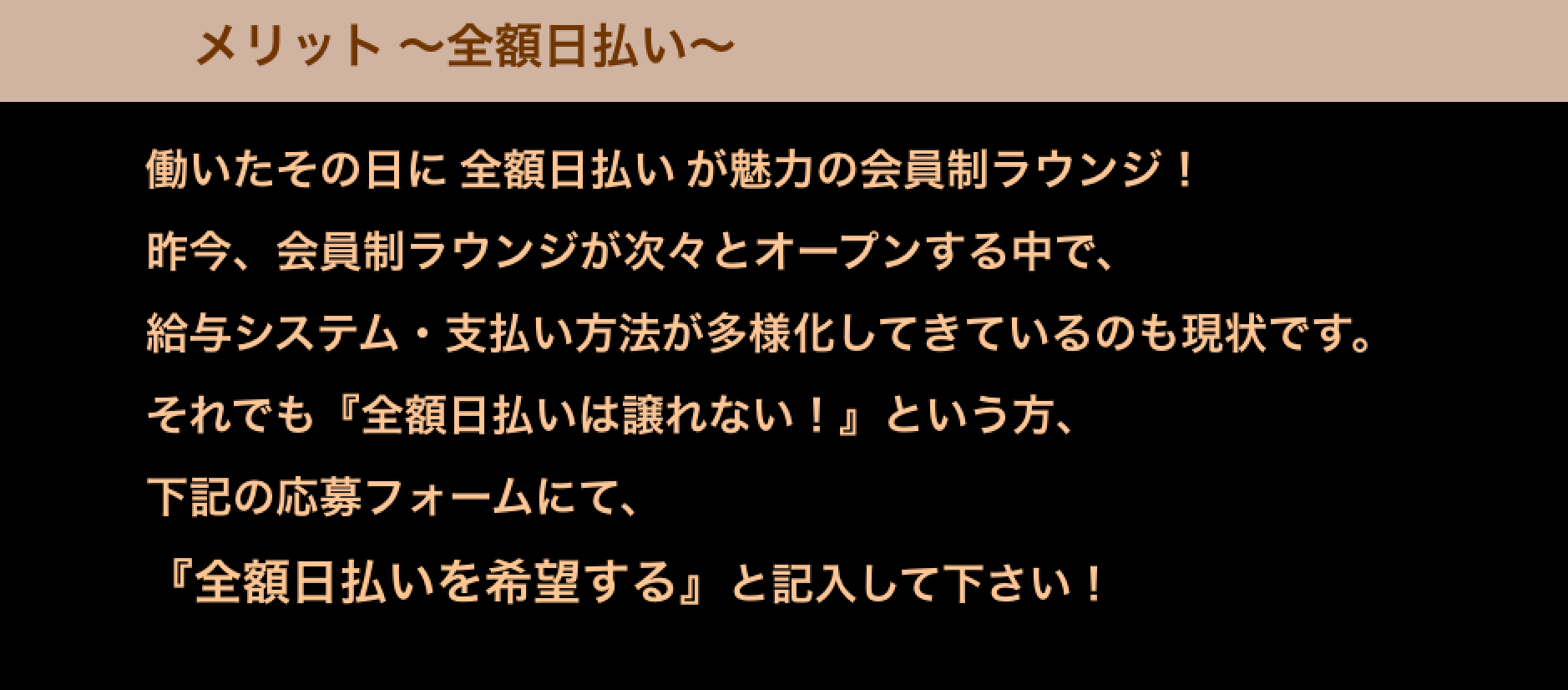 zengaku_hibarai_3