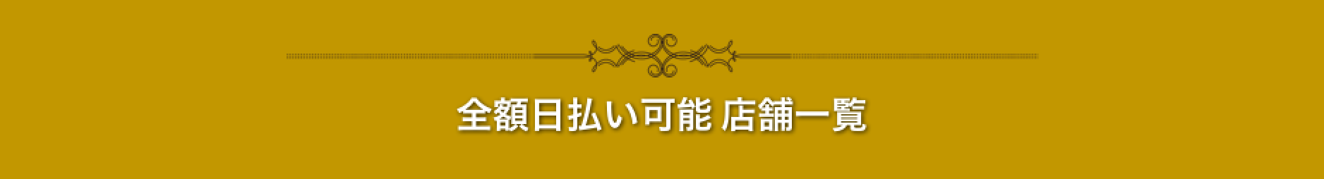 zengaku_hibarai_top