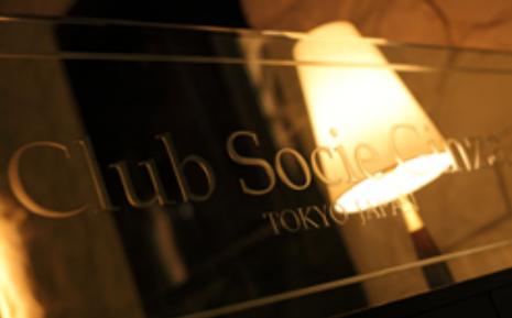 銀座クラブ、ソシエのロゴ