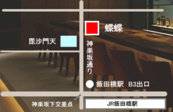 神楽坂キャバクラ、蝶蝶のMAP