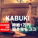 新宿歌舞伎町の高時給キャバクラの人気ランキング情報を調べる女性