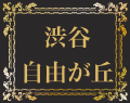 会員制ラウンジ渋谷エリアの求人