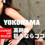 横浜の高時給キャバクラの人気ランキング情報を調べる女性