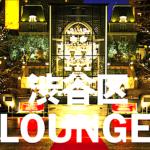 渋谷区のラウンジバイト情報のまとめ案内