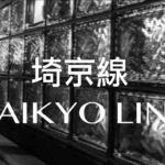 埼京線上のラウンジやキャバクラのバイト体入の求人まとめ情報